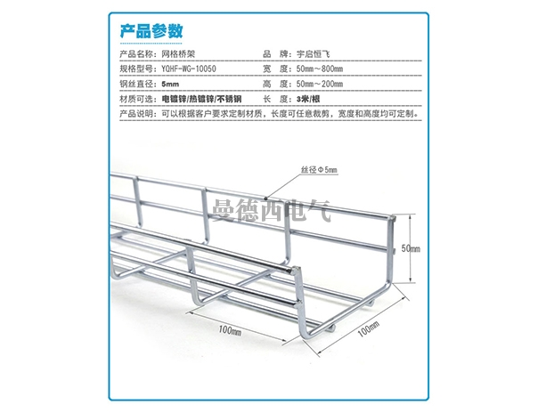 电缆桥架 厂家